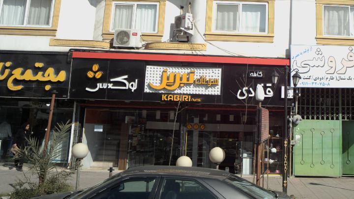 کافه قنادی سوغات تبریز