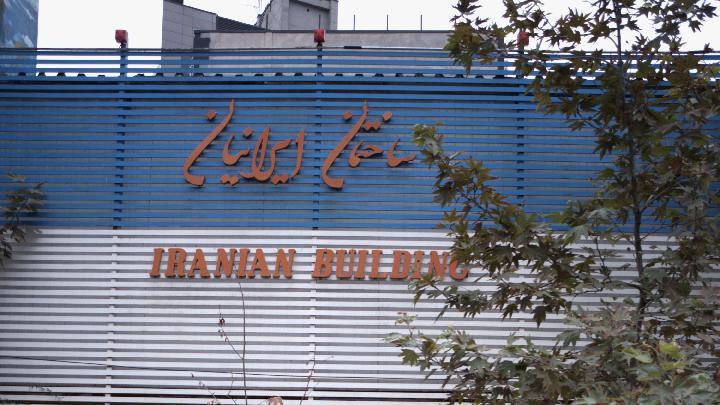 ساختمان ایرانیان