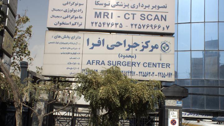 مرکز تصویربرداری پزشکی توسکا