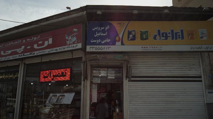 فروشگاه لوازم بهداشتی ساختمانی یگانه