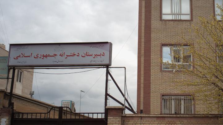 دبیرستان دخترانه جمهوری اسلامی ایران