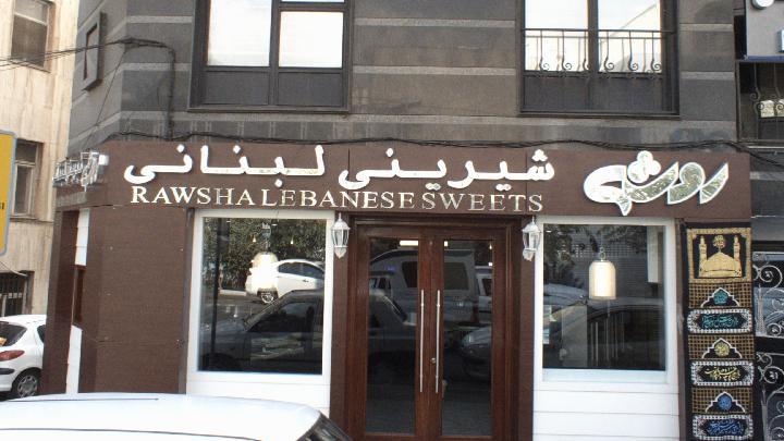 شیرینی لبنانی روشه