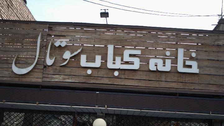 خانه کباب سوتال