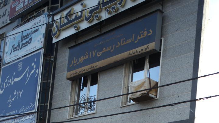 دفتر اسناد رسمی 17 شهریار