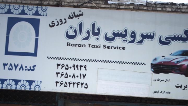 تاکسی سرویس باران