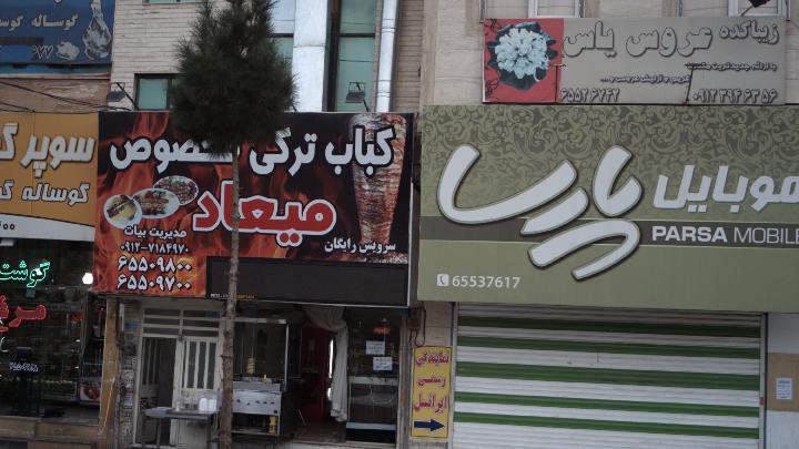 کباب ترکی مخصوص میعاد