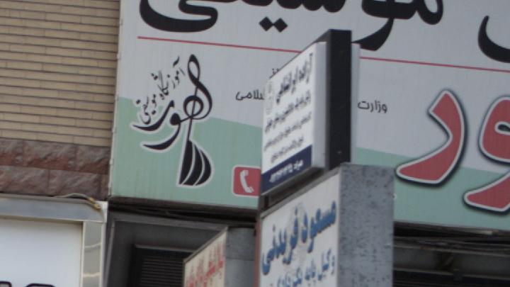 وکیل پایه یک دادگستری آزاده ایرانشاهی