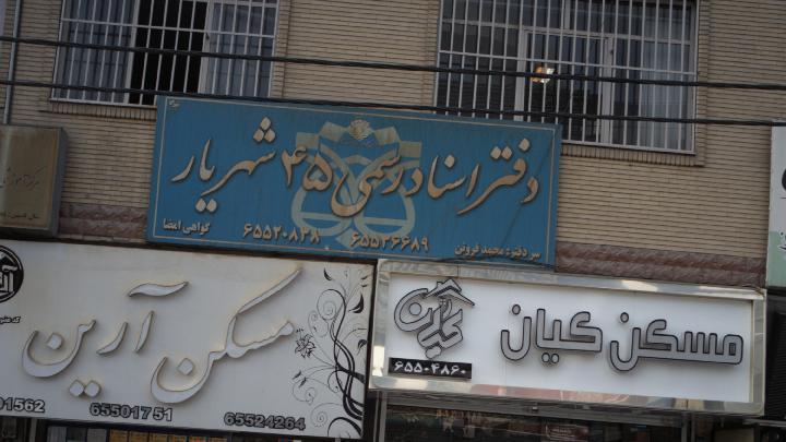 دفتر اسناد رسمی 45 شهریار