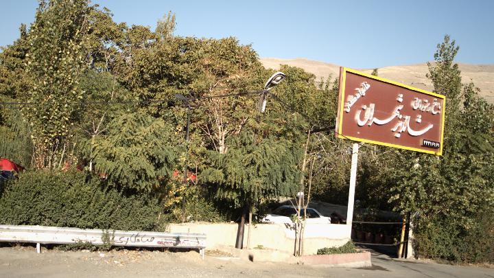 باغ رستوران شاندیز تهران